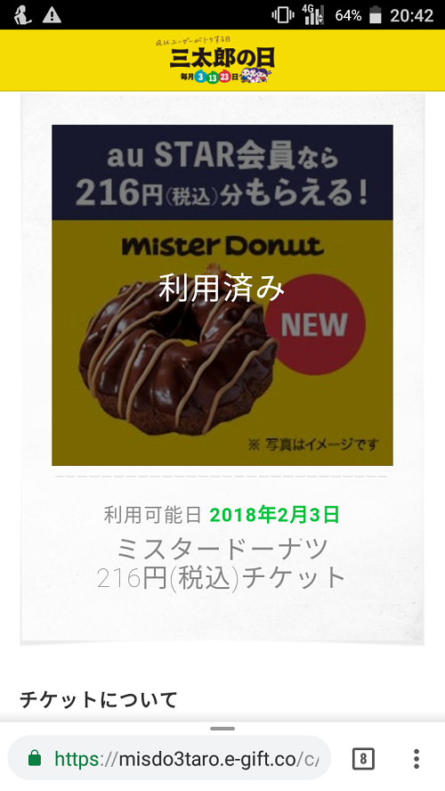 Screenshot_20180203-204229.png