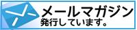 神戸 税理士 メールマガジン