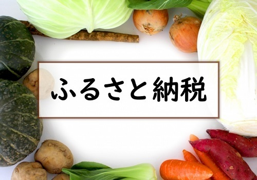 ふるさと納税 .jpg